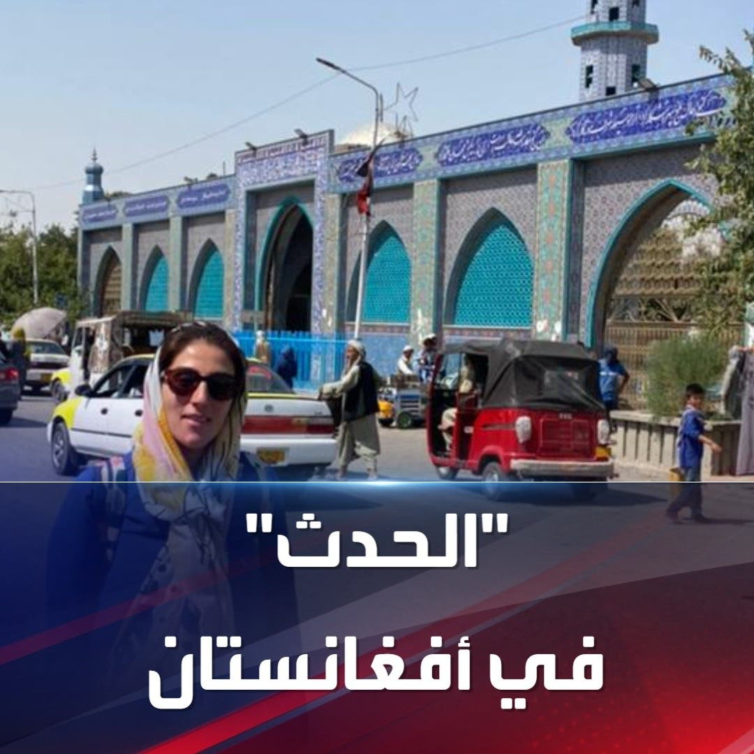"""""""الحدث"""" تخترق صفوف طالبان وتصل إلى مزار """"شريف"""" في أفغانستان"""