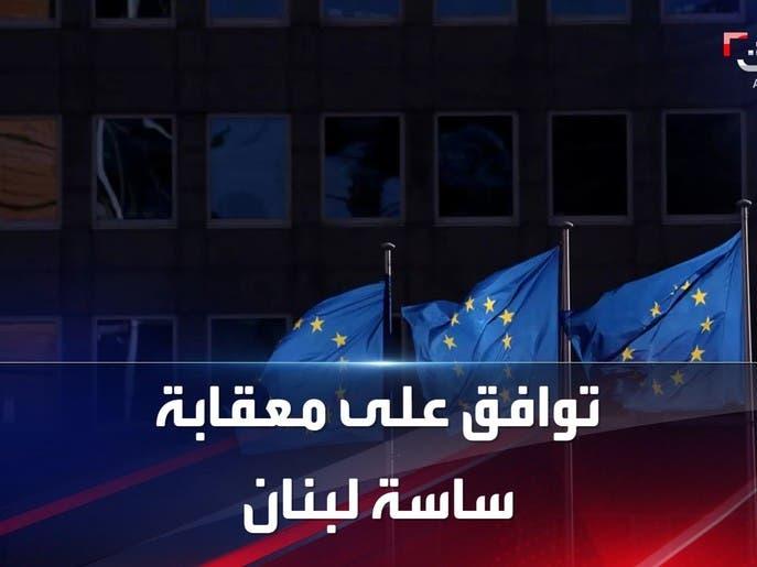 توافق أوروبي حول فرض عقوبات على ساسة لبنان