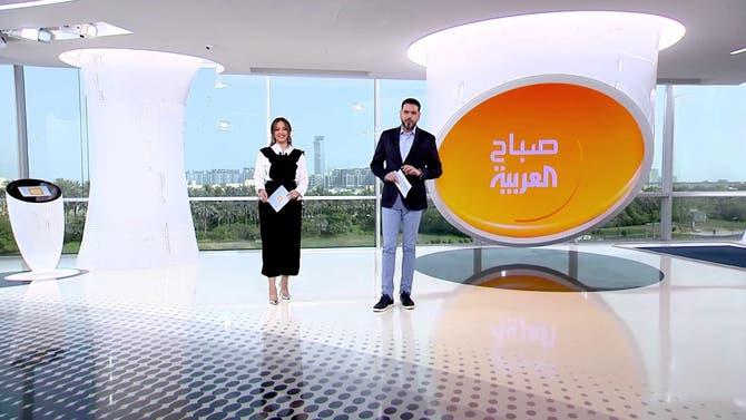صباح العربية | الثلاثاء 13-07-2021