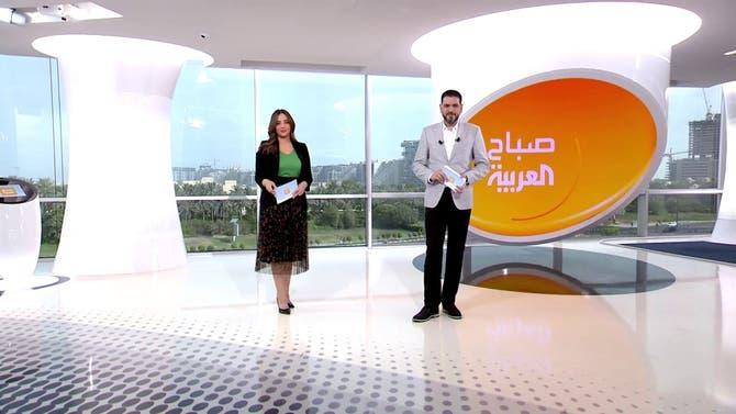 صباح العربية | الأربعاء 14-07-2021