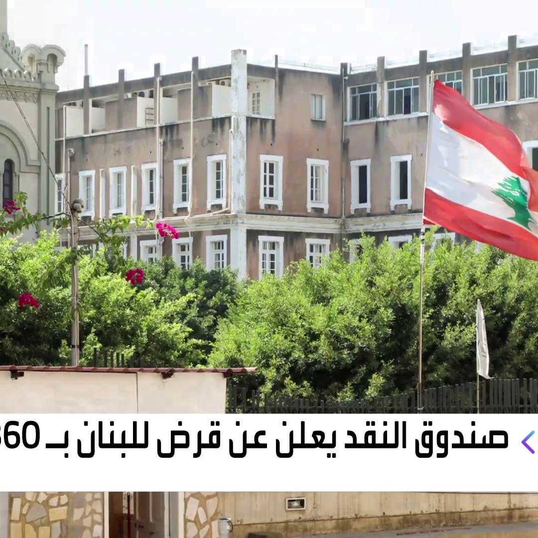 صندوق النقد الدولي يعتزم إقراض لبنان 860 مليون دولار