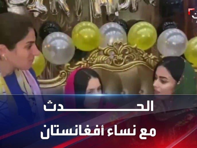 """""""الحدث"""" تلتقي بنساء أفغانيات تهددهن عودة طالبان"""