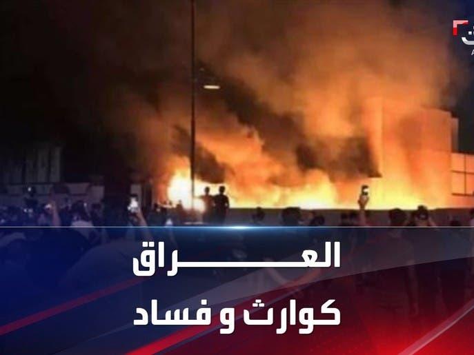 """""""الفساد"""" يعطل بناء مستشفيات جديدة في العراق.. والكوارث تتوالى"""