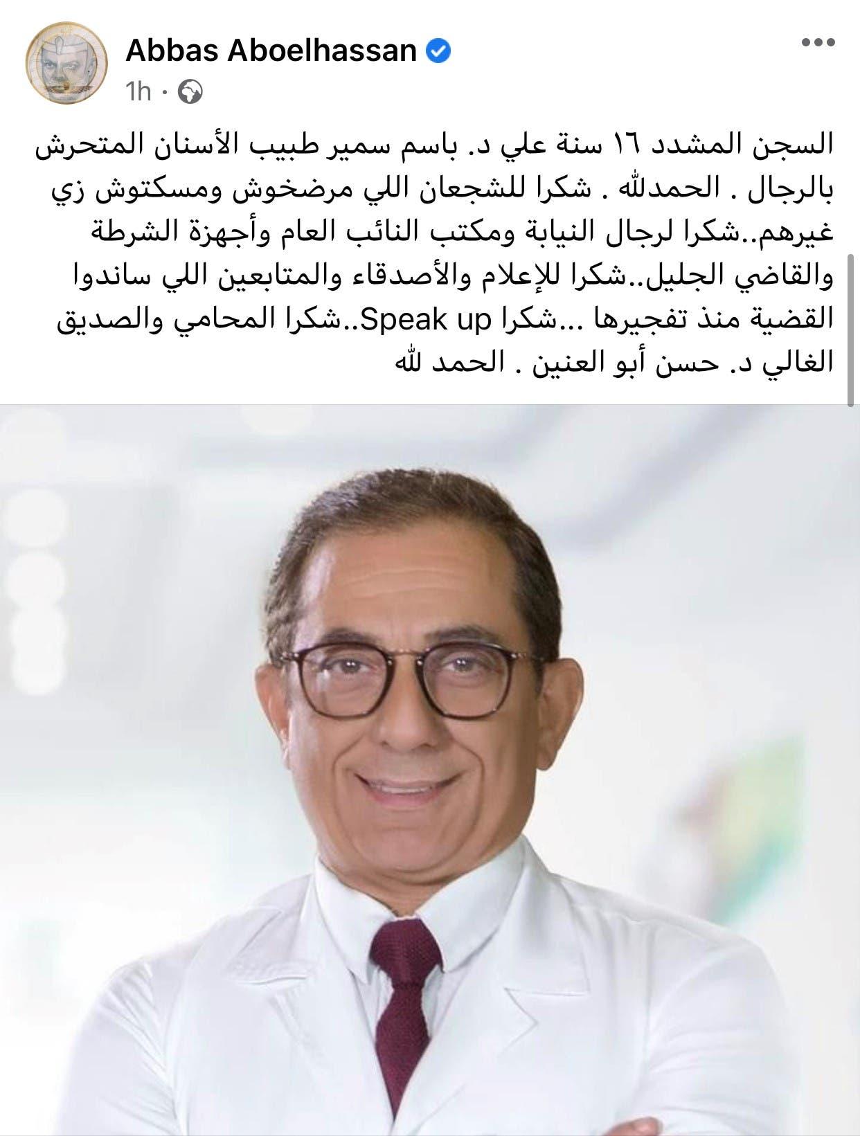 منشور الفنان عباس ابو الحسن عن الحكم