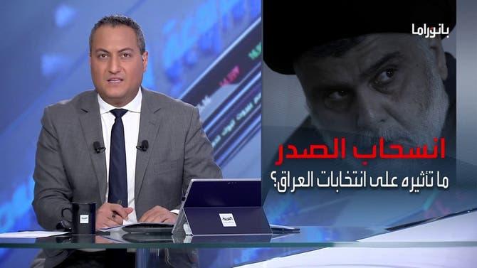 بانوراما | ما تداعيات انسحاب الصدر من انتخابات العراق؟