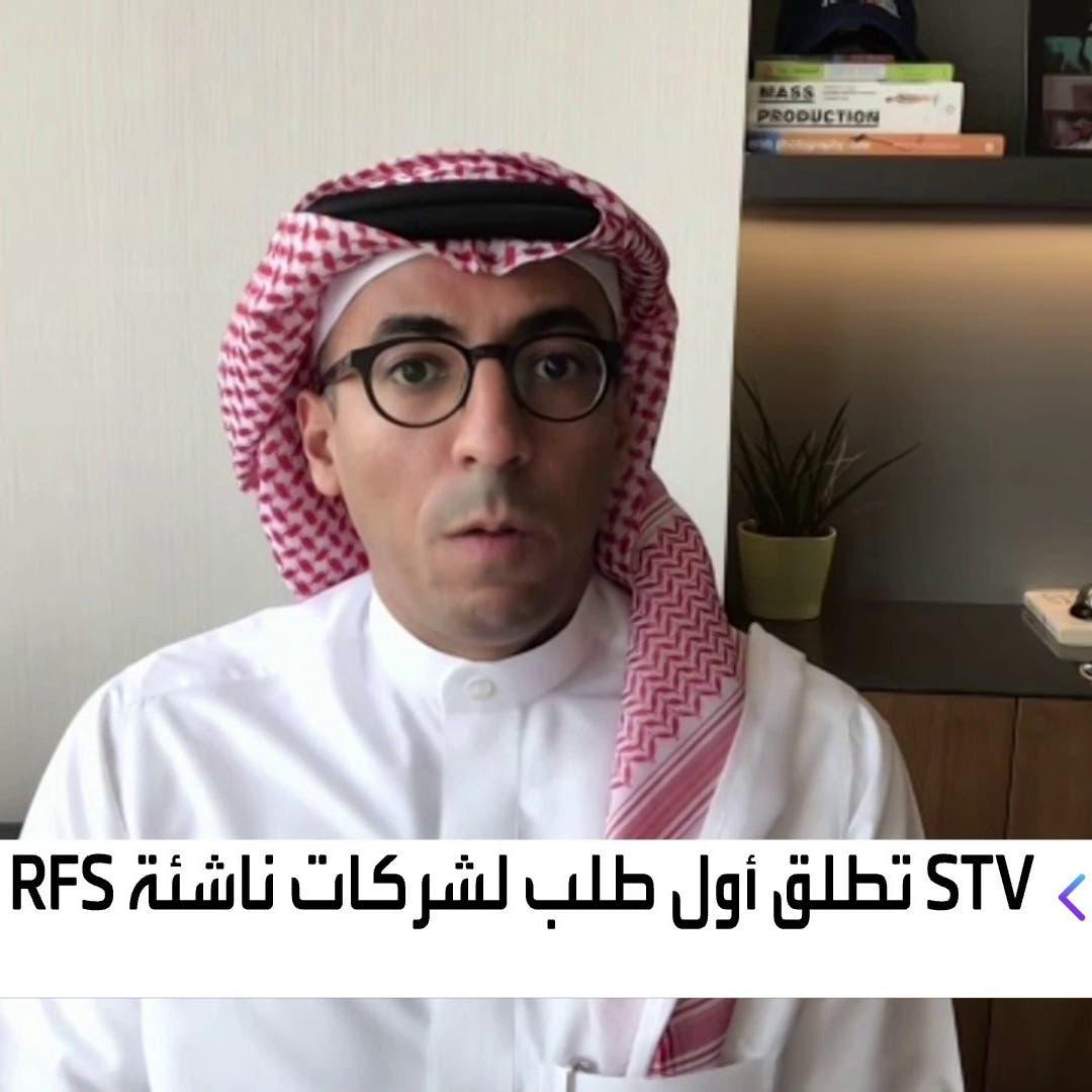 صندوق سعودي يمنح فرصاً ذهبية للشركات الناشئة في قطاع تقنية العقارات
