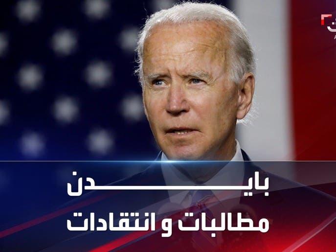 مطالبات لإدارة بايدن بالتعامل مع إيران بسياسية حازمة