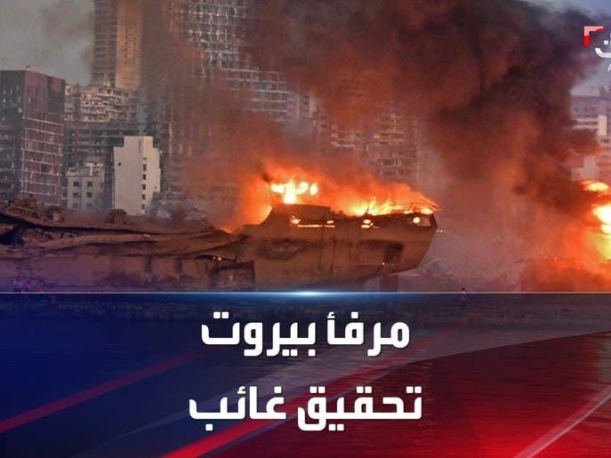 عام على كارثة مرفأ بيروت والمتهمون بلا حساب