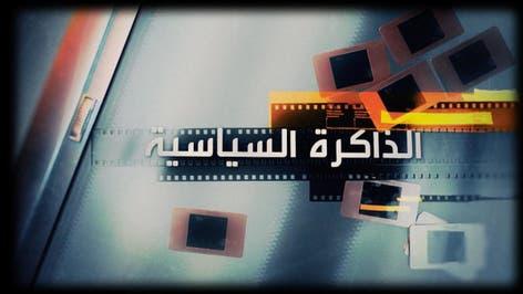 مع اللواء الكويتي المتقاعد فيصل الجزاف - الجزء الأول