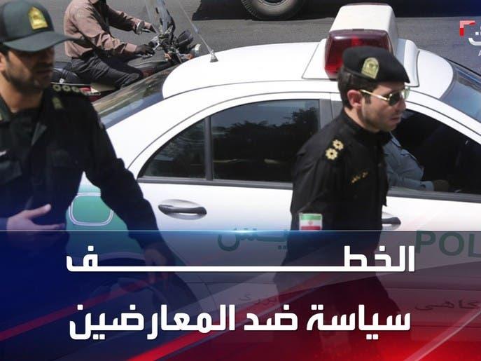 الخطف.. سياسة طهران ضد خصومها ومعارضيها