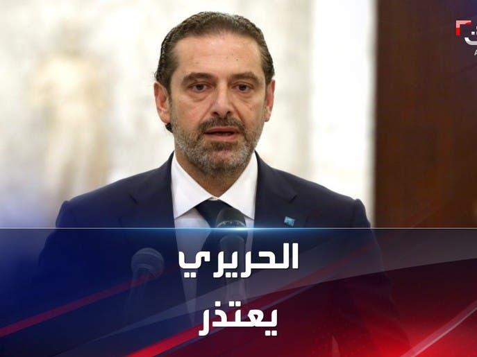 لبنان.. الحريري يعتذر عن تشكيل حكومة