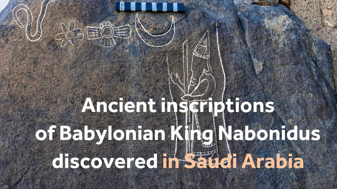 Archeologists in Saudi Arabia have discovered the largest inscriptions in the Kingdom depicting the Babylonian King Nabonidus in the north-western city of Hail.(Twitter)