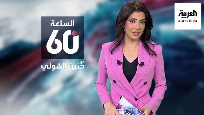 الساعة 60 | هجوم على استراتيجية بايدن لردع ميليشيات إيران في العراق