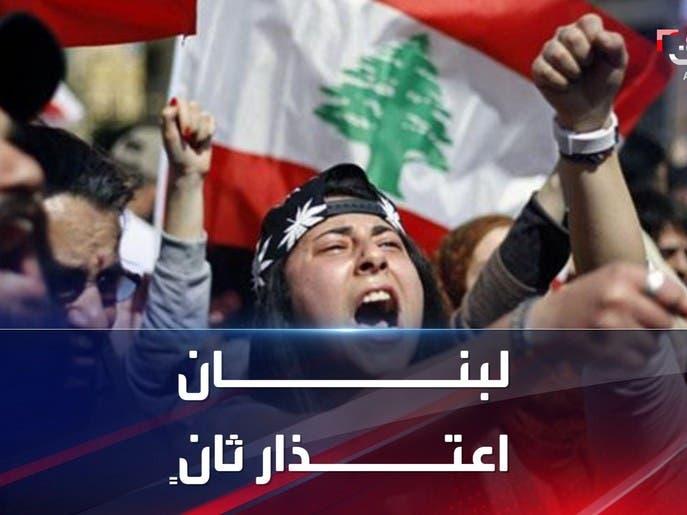 ثاني اعتذر لرئيس وزراء مكلّف في تاريخ لبنان الحديث