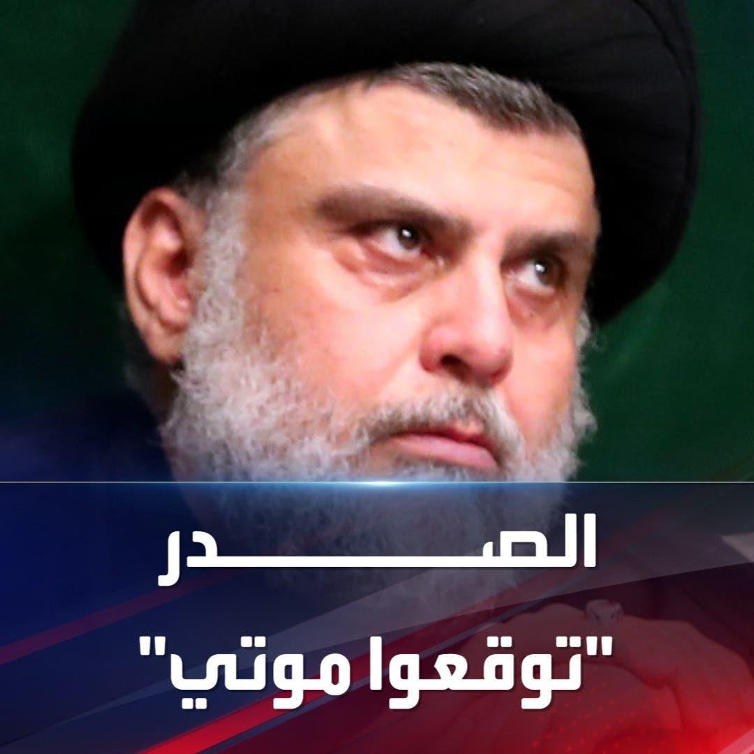 الصدر يستغّل الكاريزما الدينية في مقاطعة الانتخابات العراقية
