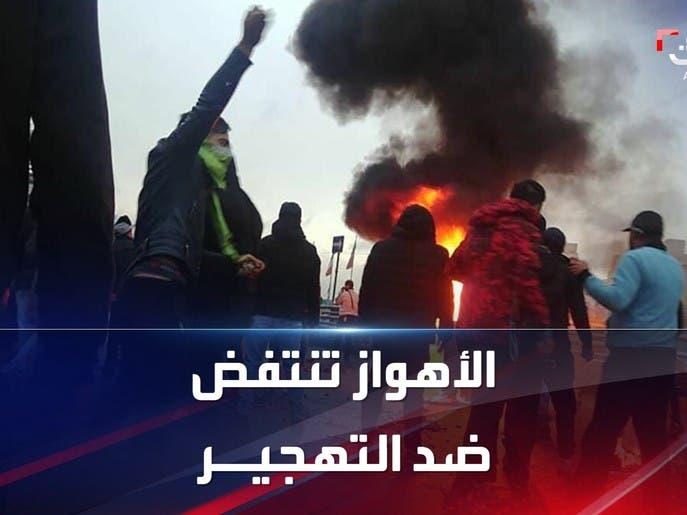 الأهواز تنتفض ضد مخطط إيران لتهجير العرب