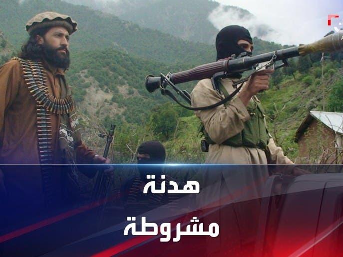 """""""طالبان"""" تعرض على حكومة كابول هدنة مشروطة لمدة 3 أشهر"""