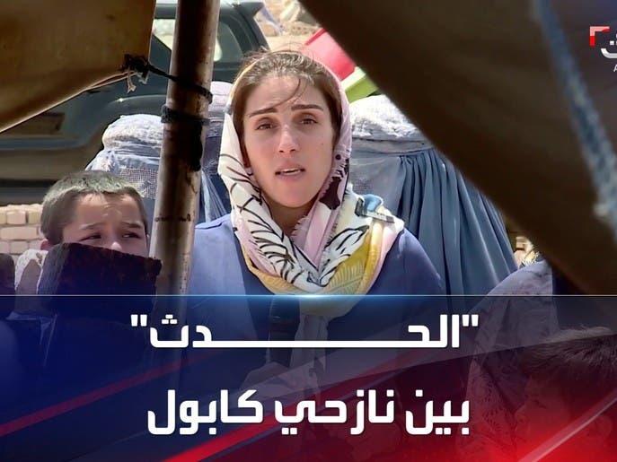 """فريق """"الحدث"""" بين النازحين الهاربين من نيران المعارك في كابول"""