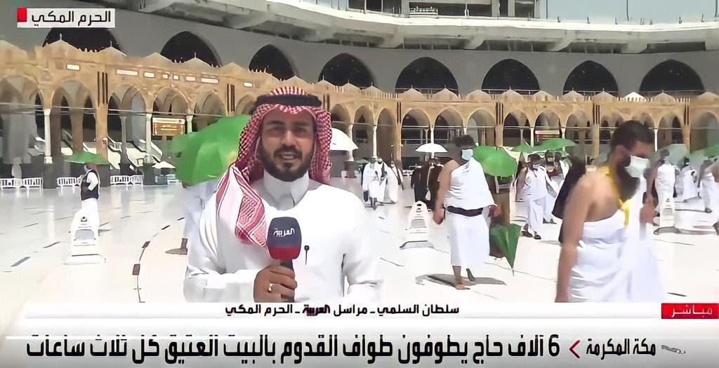 العربية من وسط صحن المطاف