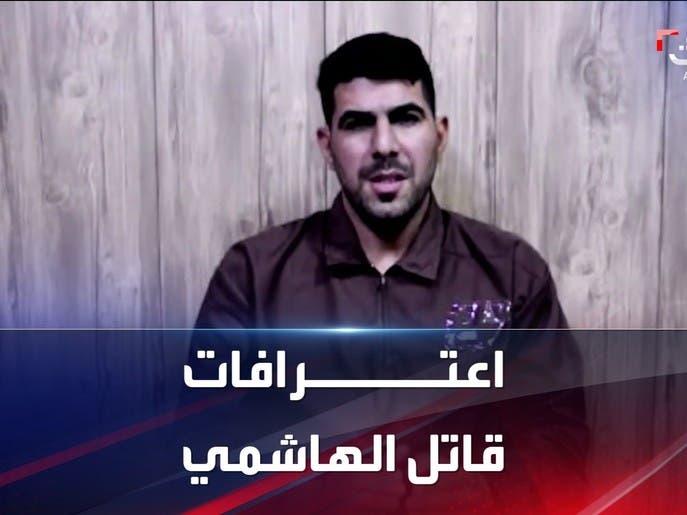 شاهد.. اعترافات قتلة هشام الهاشمي في العراق
