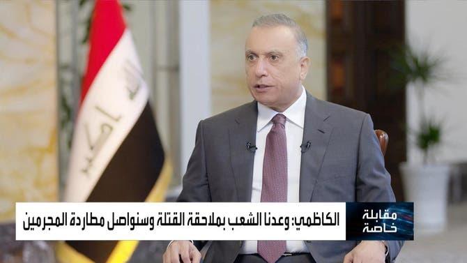 مقابلة خاصة مع مصطفى الكاظمي رئيس الوزراء العراقي