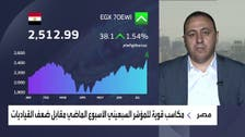 لماذا ارتفعت البورصة المصرية بسبب سد النهضة؟