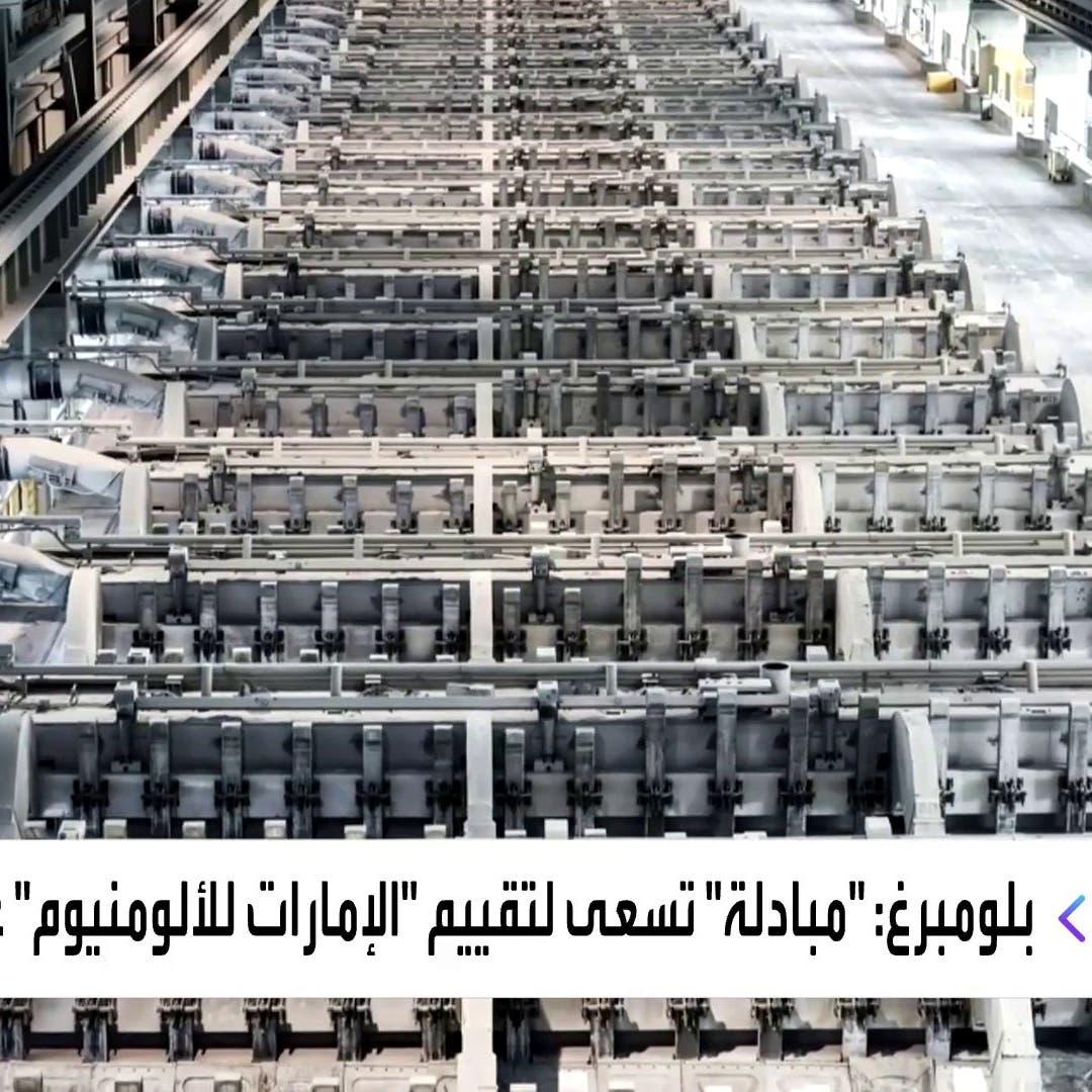"""""""مبادلة"""" تسعى لتقييم """"الإمارات للألمنيوم"""" بأكثر من 20 مليار دولار"""