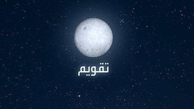 تعرف على أشهر الحرم في تقويم مع خالد الزعاق