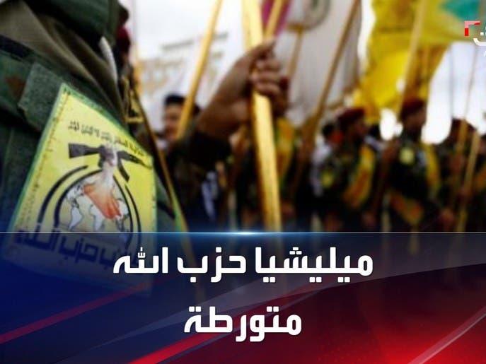 """مصادر """"الحدث"""" تكشف تورط ميليشيا حزب الله العراقية باغتيال الهاشمي"""
