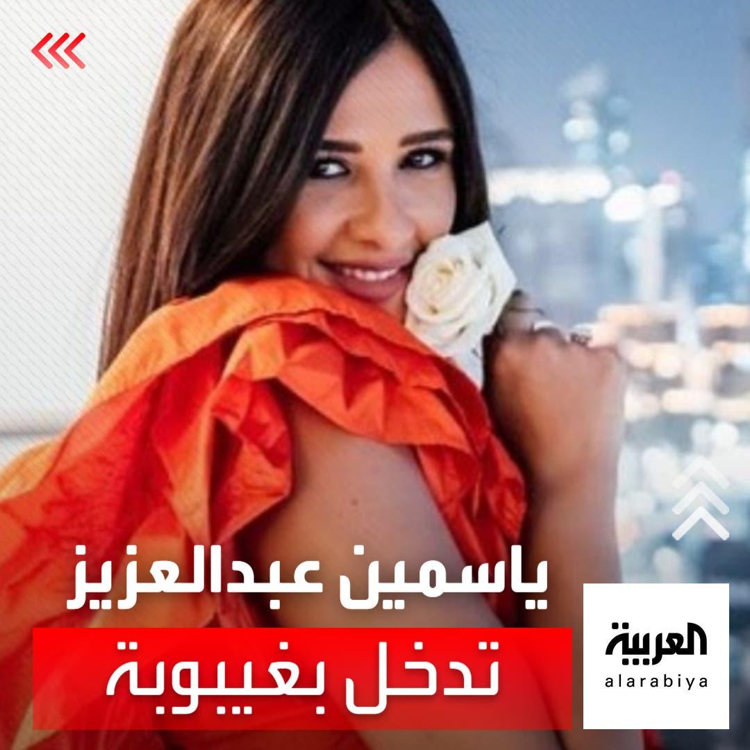 غيبوبة تامة.. غموض حول حالة الفنانة المصرية ياسمين عبد العزيز
