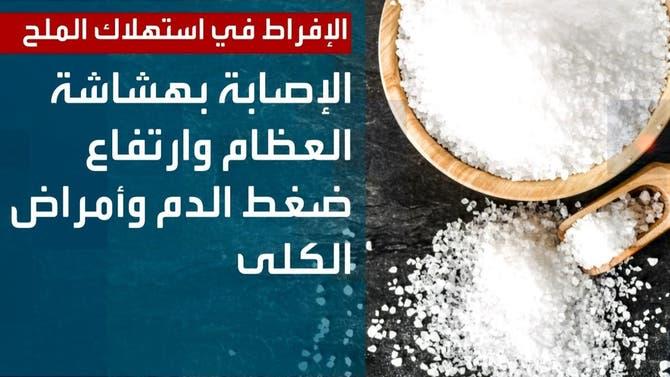 الإفراط في استهلاك الملح