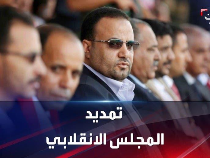 الحوثيون يمددون مهام المجلس الانقلابي لـ3 دورات رئاسية