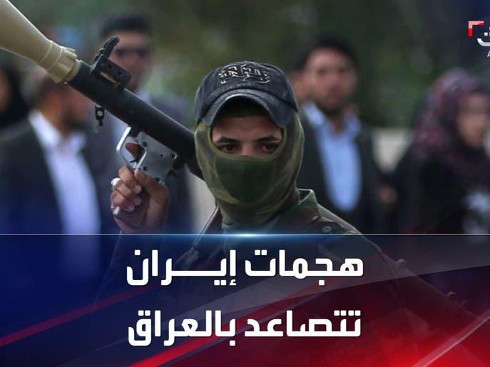 ميليشيات إيران تصعّد هجماتها ضد المصالح الأميركية في العراق