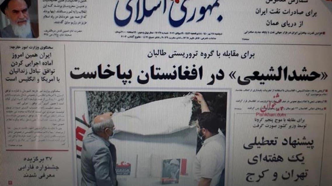 واکنش افغان ها به تیتر روزنامه ایران