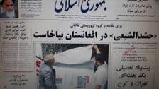 واکنشها در افغانستان به تیتر روزنامه «جمهوری اسلامی» ایران درباره «حشدالشیعی»