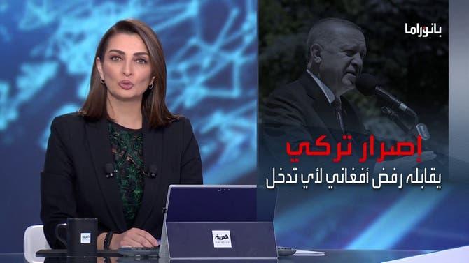 بانوراما | ماذا تريد تركيا من التدخل في الملف الأفغاني؟