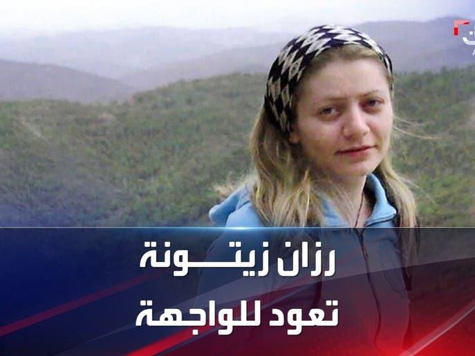 قضية اختفاء الناشطة السورية رزان زيتونة تعود للواجهة