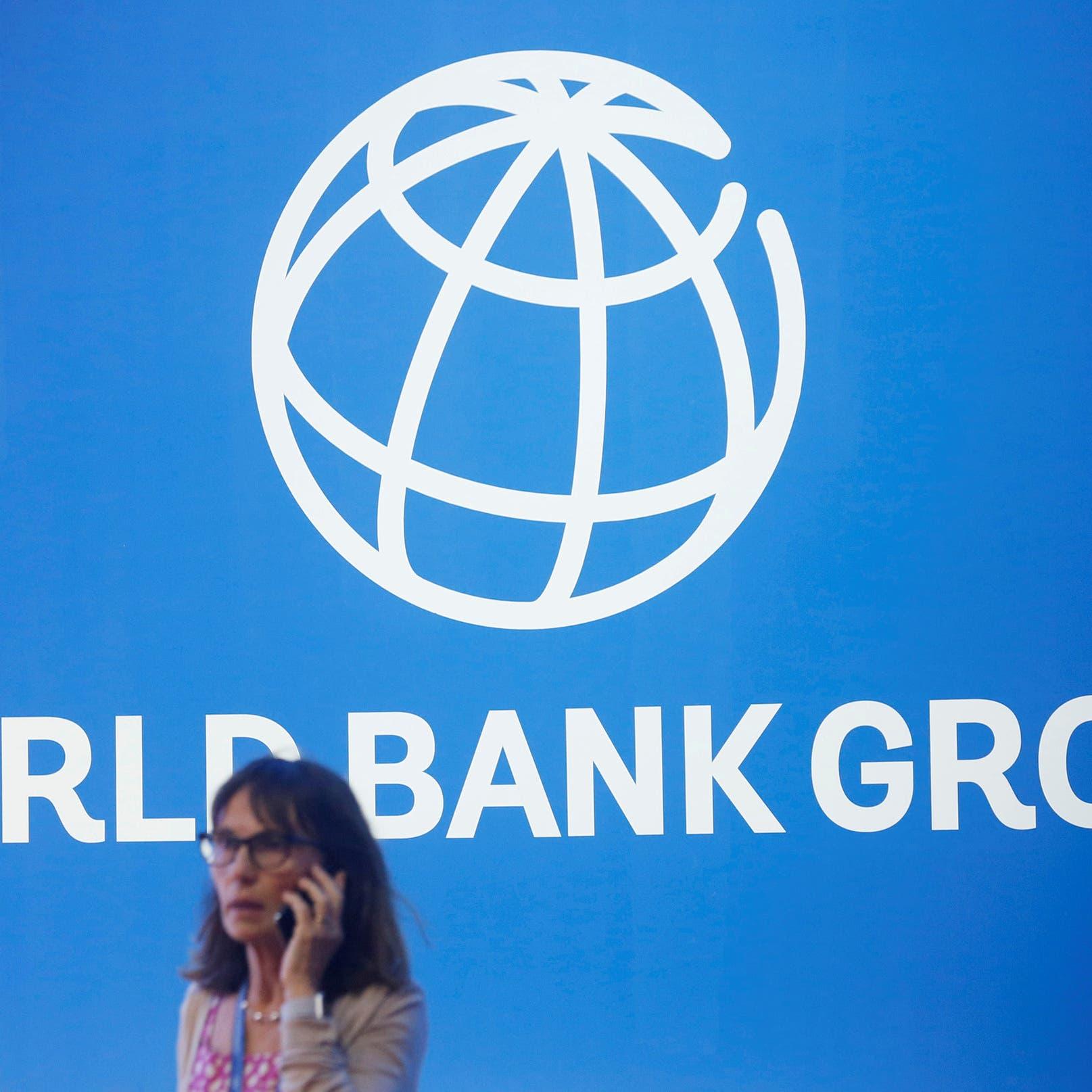 دعم غير مسبوق.. البنك الدولي قدم 157 مليار دولار أثناء الجائحة