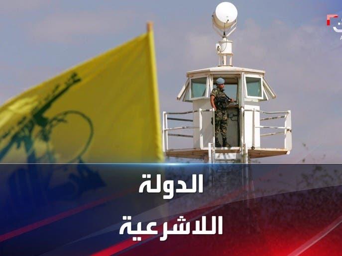 """""""الحدث"""" تكشف طرق استغلال حزب الله للوزارات بلبنان"""