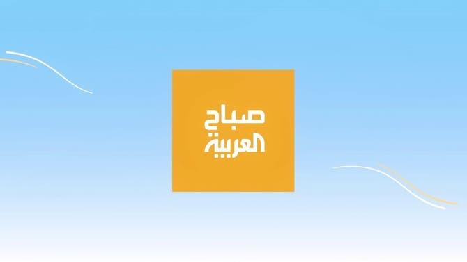 صباح العربية | الأربعاء 21 يوليو 2021