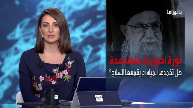بانوراما | غضب الأحواز يتصاعد.. وإقالة وزير الصحة التونسي