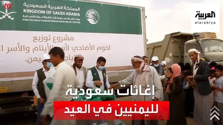 نشرة الرابعة | كسوة عيد وأضحية لأيتام ونازحي اليمن