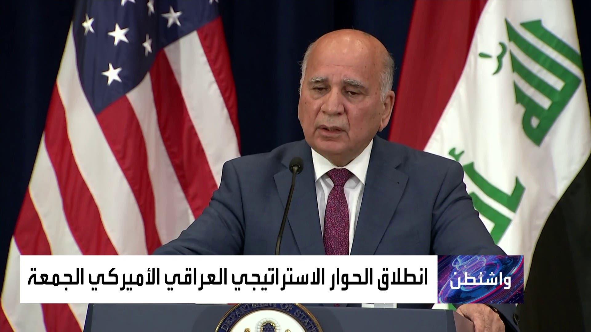 انطلاق الجولة الأخيرة من الحوار الاستراتيجي العراقي الأميركي