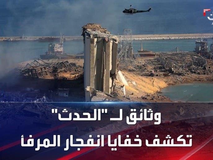 """""""الحدث"""" تكشف وثائق جديدة مرتبطة بانفجار مرفأ بيروت"""
