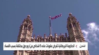 بريطانيا تفرض عقوبات على مسؤول عراقي سابق لاتهامه في قضايا فساد