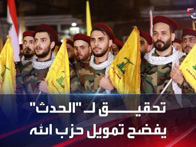 """تحقيق لـ """"الحدث"""" يكشف طرق حصول حزب الله على التمويل"""