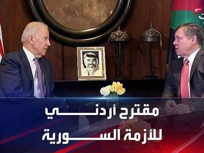 خارطة طريق أردنية للأزمة السورية على مائدة بايدن