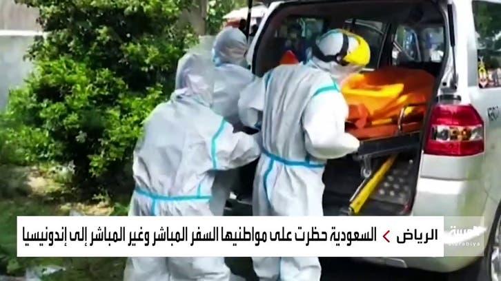 نشرة الرابعة | السعودية تستعد لإجلاء رعاياها من إندونيسيا