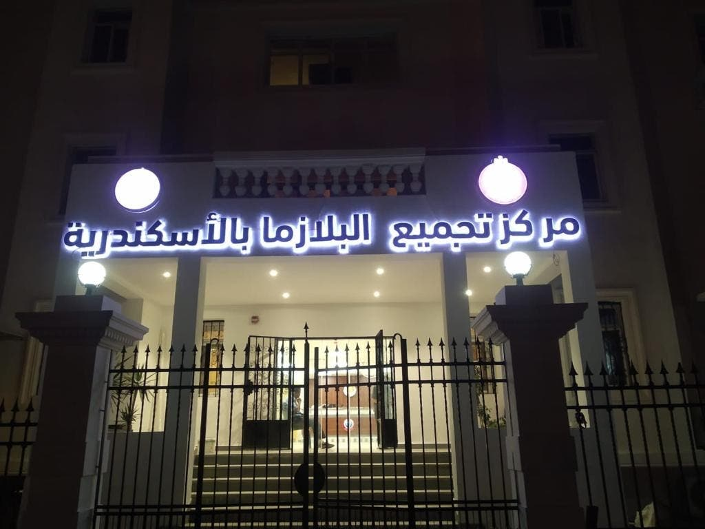 أحد مراكز التبرع بالبلازما في مصر