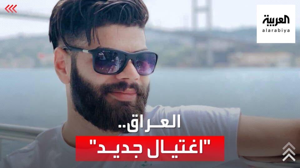 قوات الأمن عثرت على الجثة.. اغتيال الناشط علي كريم بالبصرة